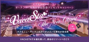 ホテルニューオータニ★プール券付き宿泊券が抽選で当たる!!