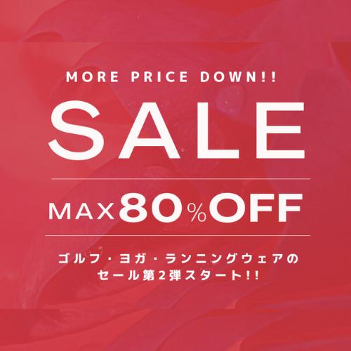 MAX80%OFF!冬のセール第二弾がスタート☆
