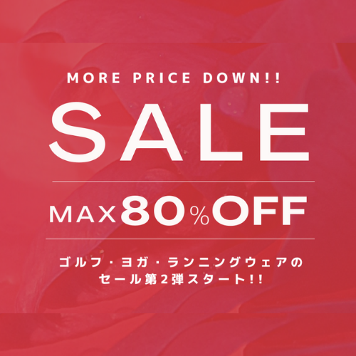 MAX80%OFF☆冬のSALE第二弾がスタート!!