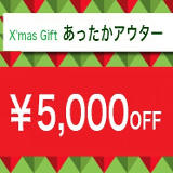 *X'mas Gift第2弾*
