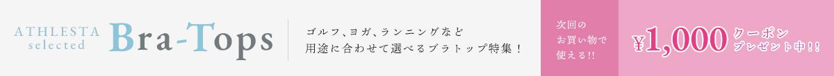 ¥1,000クーポンが貰える☆ブラトップ特集!!
